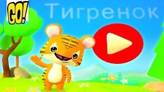 Малыш Тигрёнок играем с Друзьями в Пожарников игровой Мультик Best Kids Apps