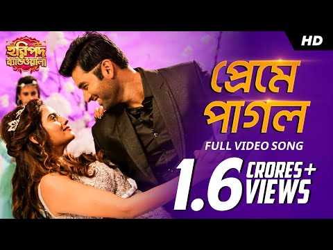 Download Prem E Pagol | Haripada Bandwala | Ankush | Nusrat | Indraadip Dasgupta | Pathikrit | 2016 HD Video