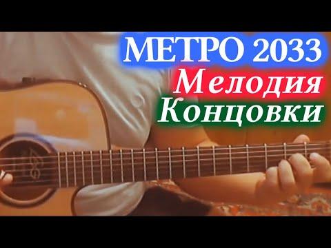 Красивая Музыка на Гитаре из Игры | МЕТРО 2033 (Мелодия Концовки)