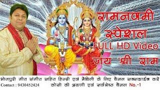 Mann Mera Ram Siya Ram Siya Gaye   Ram spacial Bhajan   singer Rajiv Tomar