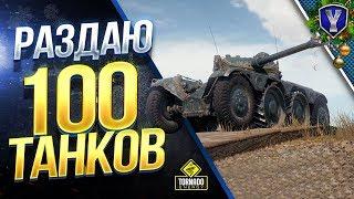 Panhard EBR 75 (FL 10) / РАЗДАЮ 100 ТАНКОВ