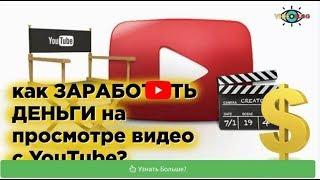 Как Заработать Деньги на Просмотре Видео в Ютубе