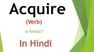 Acquire meaning in Hindi | English Vocabulary | How to learn English | SSC CGL | IBPS PO | Urdu