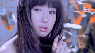 郭書瑤《愛的告白》Official 完整版 MV[HD]