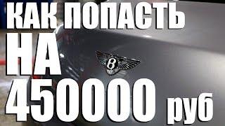 Как я ПОПАЛ НА Bentley Continental GT