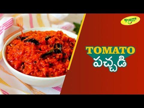How to Make Tomato Pachadi (Pickle) || YummyOne