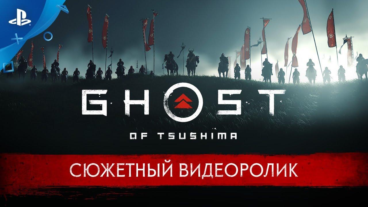 Сюжетный трейлер игры Ghost of Tsushima