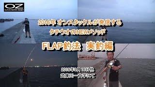 タチウオ狙いのNEWメソッド FLAP釣法 実釣編