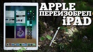 Обзор iOS11 Beta на iPad Pro