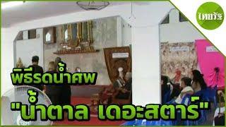 """พิธีรดน้ำศพ """"น้ำตาล เดอะสตาร์""""   14-06-62   ข่าวเย็นไทยรัฐ"""
