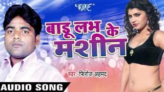 इ हा चंदौली जिला | E Ha Chandoluli Zila | Badu Love Ke Machine | Firoz Ahmed | Bhojpuri Song