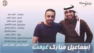 اسماعيل مبارك - غيمت / Audio