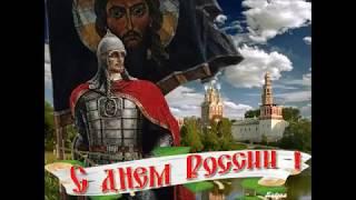 С Днём России! - (Поэты литературного портала Изба-Читальня)
