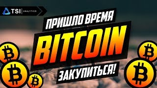 Покупаем BITCOIN(BTC) и RIPPLE