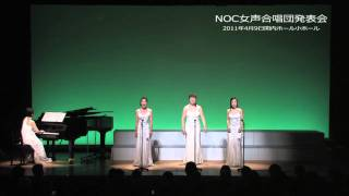 NOC女声合唱団発表会 2011.4.9