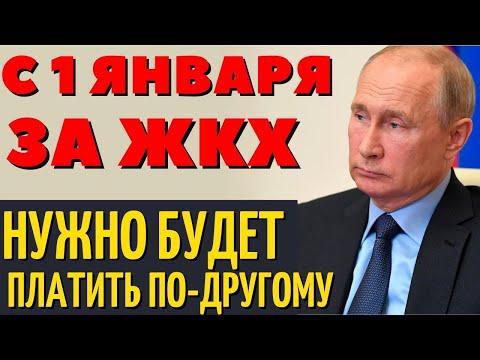 Важное заявление Госдумы! Меняется оплата ЖКХ