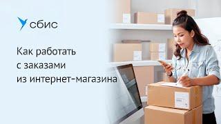 Как работать с заказами из интернет-магазина