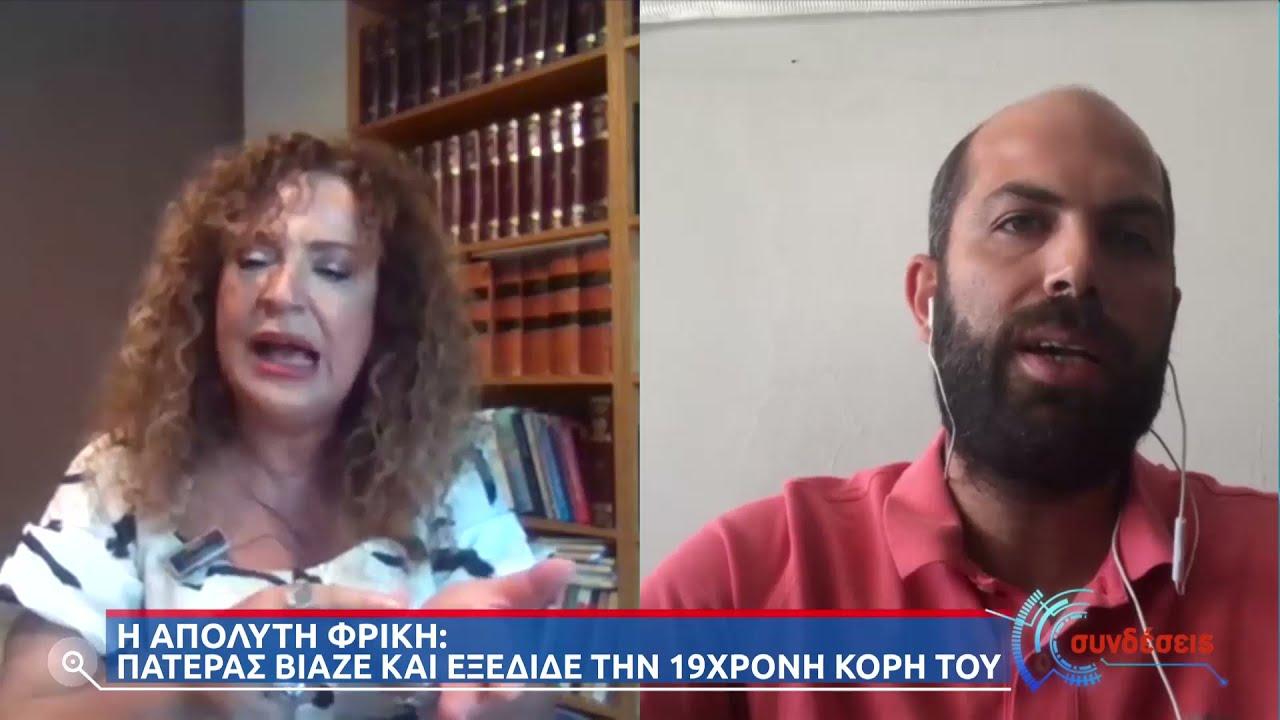 Η δικηγόρος της 19χρονης μιλάει στην ΕΡΤ – Δεν είναι το μόνο θύμα   13/07/21   ΕΡΤ