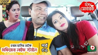 ঈদ নাটক - মফিজের লাইফ স্টাইল   Mofizer Lifestyle - EP 01   Fazlur Rahman Babu, Nadia   Eid Natok