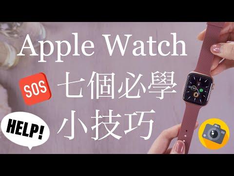 救命!Apple Watch 七個必學小技巧🙌 求救 跌倒偵測 緊急電話 快速靜音 超實用!