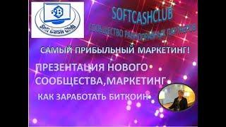 #SOFTCASHCLUB - ПРЕЗЕНТАЦИЯ НОВОГО СООБЩЕСТВА| МАРКЕТИНГ| КАК ЗАРАБОТАТЬ БИТКОИН!
