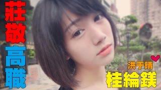 高校桂綸鎂,笑顏滿分讓人幸福感十足(莊敬高職-洪于晴) 校花點點名 School Beauty EP37Kwai Lun Mei