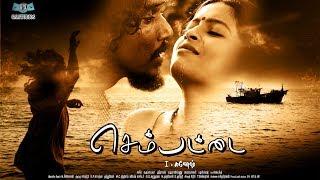 Tamil film || Sembattai || Full Length Cinema || HD