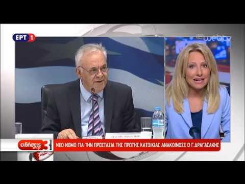 Δραγασάκης: Νέος νόμος για την πρώτη κατοικία – Επίθεση κατά Μητσοτάκη | 6/11/18 | ΕΡΤ