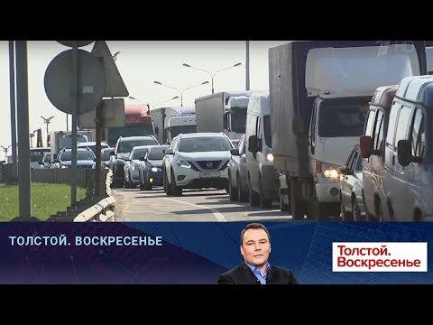 Ситуация с пробками в Москве и Подмосковье в центре внимания Владимира Путина.