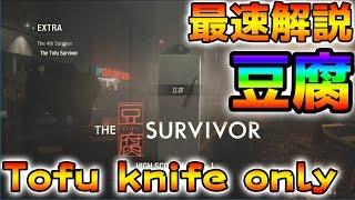 【バイオハザード RE:2】豆腐最速解説 クリア world fastest TOFU HUNK surviver clear【BIOHAZARD RE:2 Resident Evil 2】
