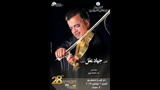 تحميل اغاني موسيقى على قد الشوق : عزف الفنان الكبير : جهاد عقل بأوبرا دمنهــور 2019/11/2 MP3