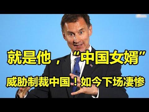 """就是他,""""中国女婿""""!威胁制裁中国!如今下场凄惨!"""