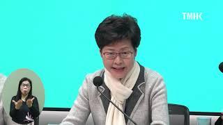 20200125 行政長官就應對新型冠狀病毒措施舉行記者會 (附手語傳譯)