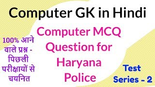 Computer GK in Hindi | Computer GK MCQ Question for Haryana Police - Test Series 2
