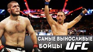 САМЫЕ ВЫНОСЛИВЫЕ БОЙЦЫ UFC!