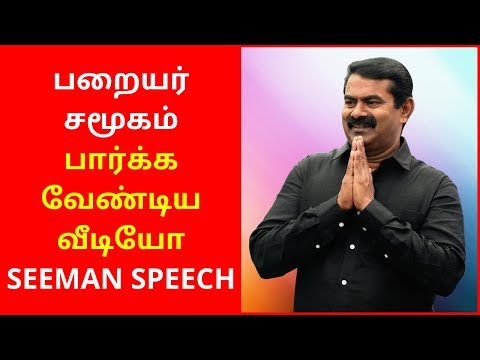 Seeman Best Speech on Paraiyar Caste | Seeman Best Speech Caste New