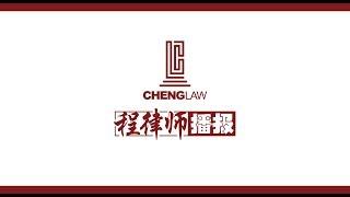 程律师播报第3期 程律师谈周立波案