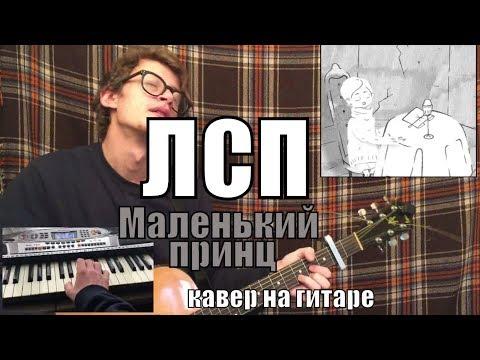 ЛСП - Маленький принц cover by Костя Одуванчик