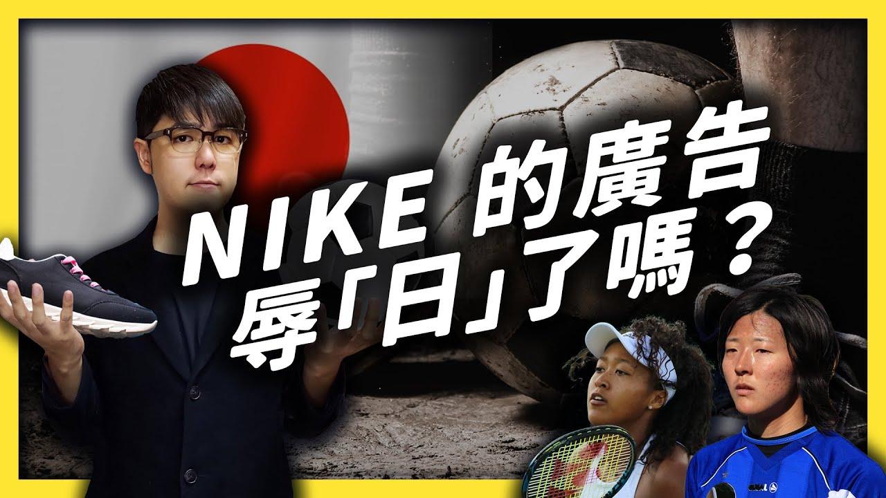 NIKE 拍廣告影射日本種族歧視?日本人生氣是玻璃心碎嗎?|志祺七七