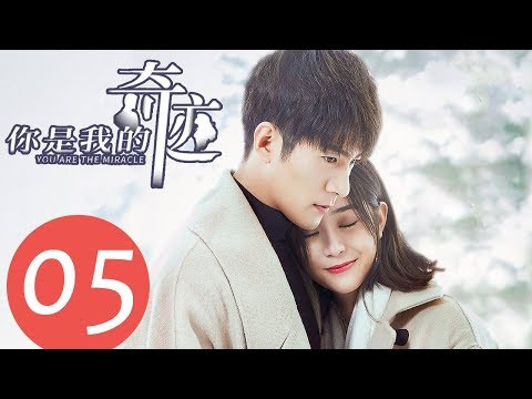 ENG SUB【你是我的奇迹 You are the Miracle】EP05 —— 主演:季肖冰、龚婉怡、侯东