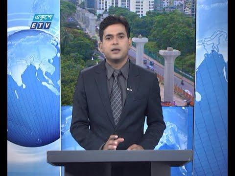 11 AM News    বেলা ১১ টার সংবাদ    16 July 2020    ETV News
