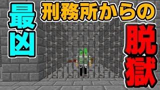 【マインクラフト】最凶の刑務所からの脱獄!?