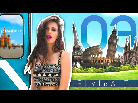 Elvira T - ОЭ