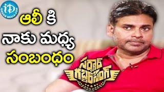 Pawan Kalyan About His Relation With Ali || Sardaar Gabbar Singh || Special Interview