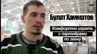 Булат Хамматов после матча с «Номадом».