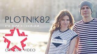 PLOTNIK82 - Рядом с тобой