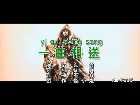 海霞《一曲相送》(1080P) KTV