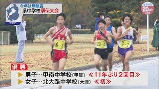 11月20日 びわ湖放送ニュース