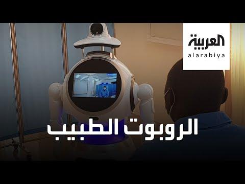 العرب اليوم - شاهد: روبوتات بعيون زرقاء تحارب فيروس