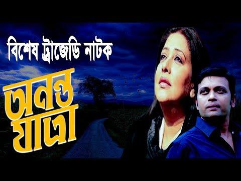 """একুশে টেলিভিশনের বিশেষ নাটক """"অনন্ত যাত্রা"""""""